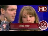 Пусть говорят HD 2015 (15.04.15) Донбасс. Парню оторвало на мине руки