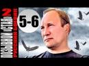 Позывной Стая 2 сезон Фильм 3 Переворот 5 6 серии 2014 12 серийный боевик фильм кино сериал