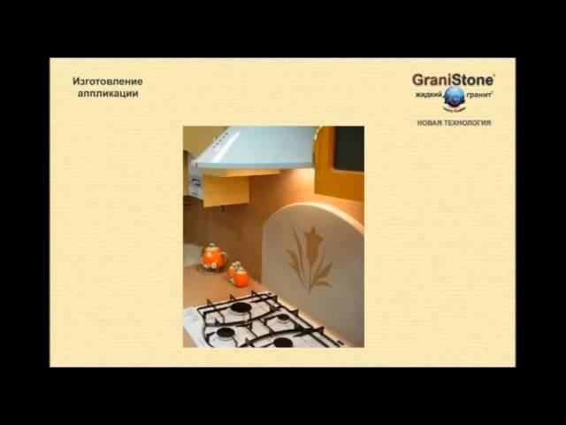 №18 Полная технология. GraniStone -- жидкий гранит. Новая технология.