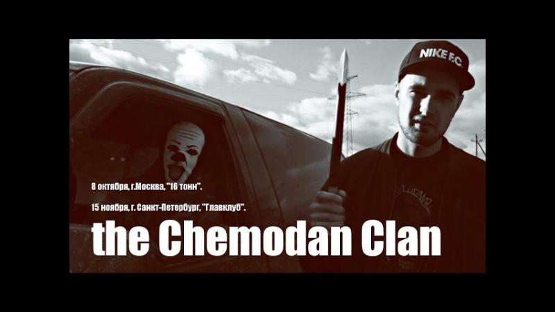 Chemodan Новый Альбом Скачать