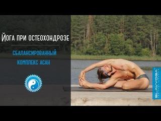 Йога при головокружении при остеохондрозе