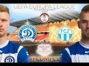 Динамо Минск - Цюрих. FC Dinamo Minsk - FC Zürich. Основное время
