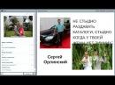 Мужчины в Орифлейм! Запись мужского вебинара структуры Смолинских. 9 июня 2015