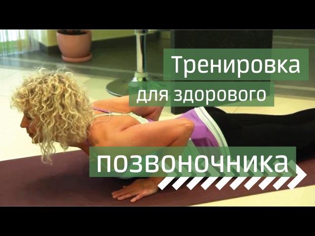 Здоровый позвоночник: упражнения для гибкости / Вправи для хребта