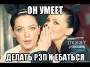 Ты Оксимирона любишь, бро!?