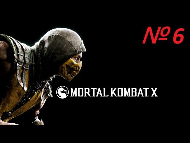 Mortla Kombat X - серия 6 - Эта особь тот еще жук!