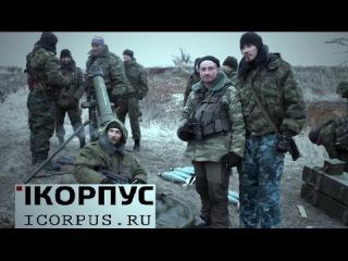 Репортаж из р-на Новоазовска. Первый Славянский батальон 03.12.2014