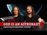 God Is an Astronaut смотрят русские клипы (Видеосалон №28)