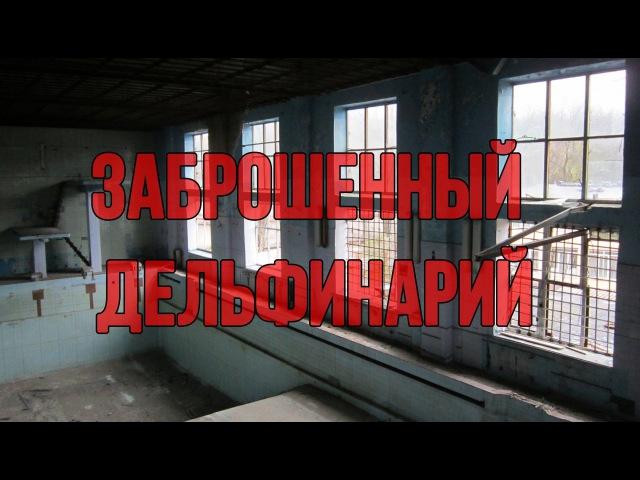 Ростовский заброшенный дельфинарий