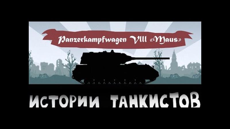 Маус - Истории танкистов | Приколы, баги, забавные ситуации World Of Tanks.