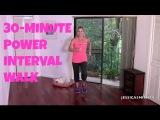 30-минутная Мощная Интервальная Ходьба - Кардио Для Начинающих. Walking, Exercise for Beginners: Free Full Length 30-Minute Power Interval Walk