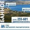 ГЛЦ «Металлург-Магнитогорск». Курорт «Банное».