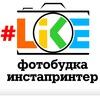 Like! Фотобудка, Инстапринтер/ Москва, Тула, ЦФО