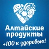 Алтайские продукты | Официальное сообщество