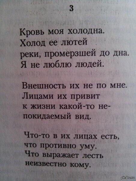 Бродский стих читать