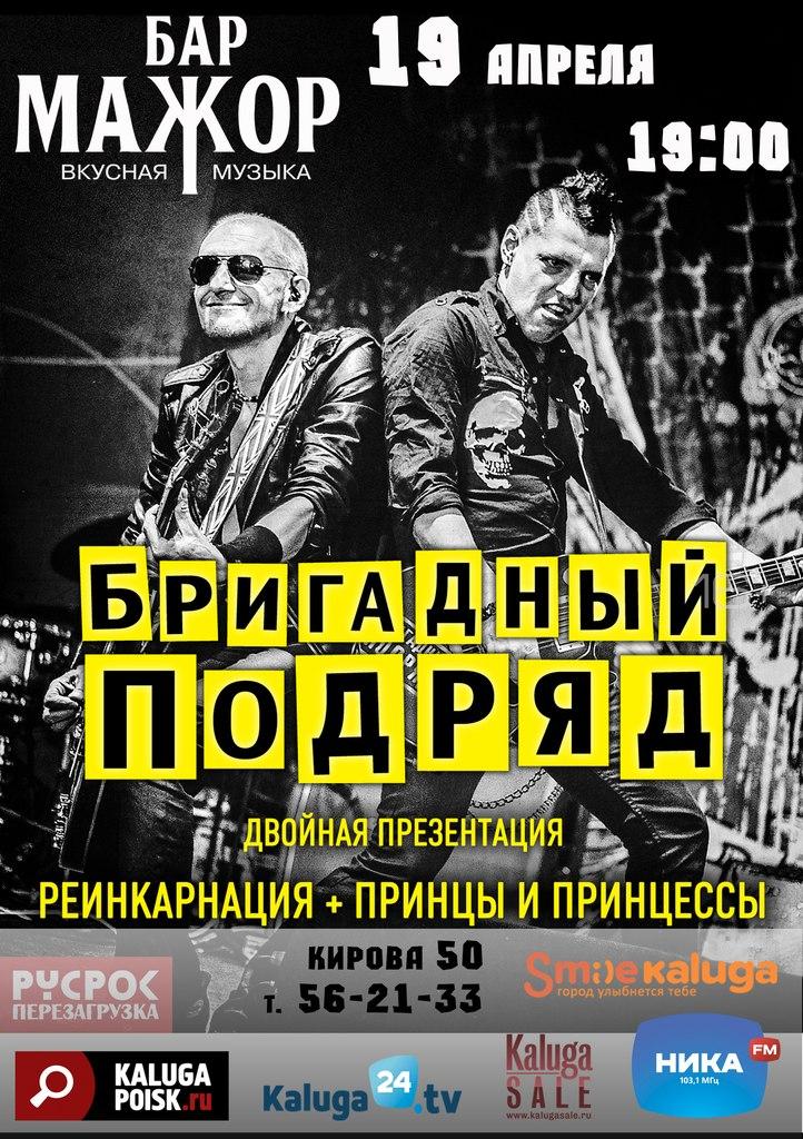 Афиша Калуга 19.04 / БРИГАДНЫЙ ПОДРЯД / БАР МАЖОР
