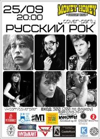 25 сентября  cover party Русский Рок