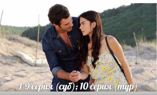 Турецкий сериал запах клубники 3 серия