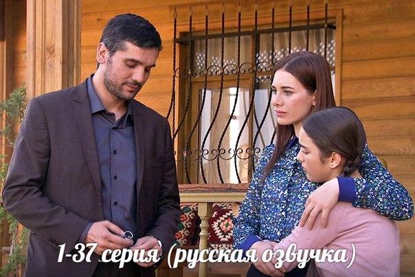 Турецкий сериал маленькая невеста русская озвучка