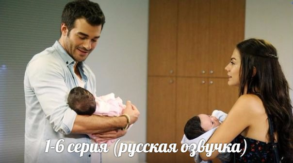 Запах клубники турецкий сериал с русской озвучкой