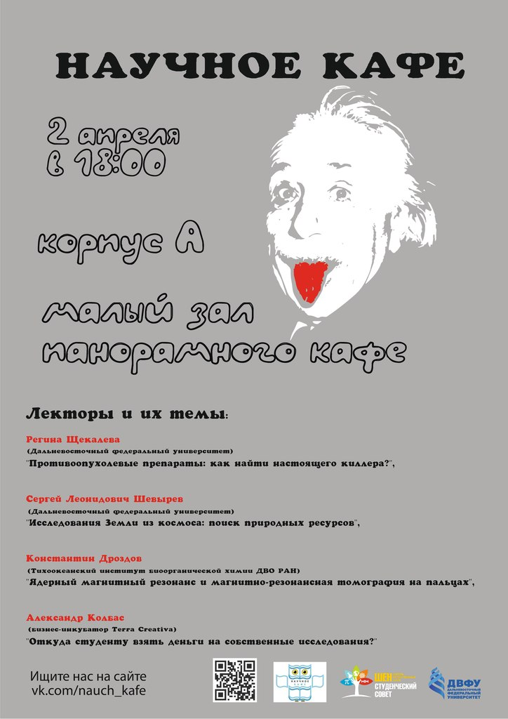 Афиша Владивосток Научное кафе 2 апреля!