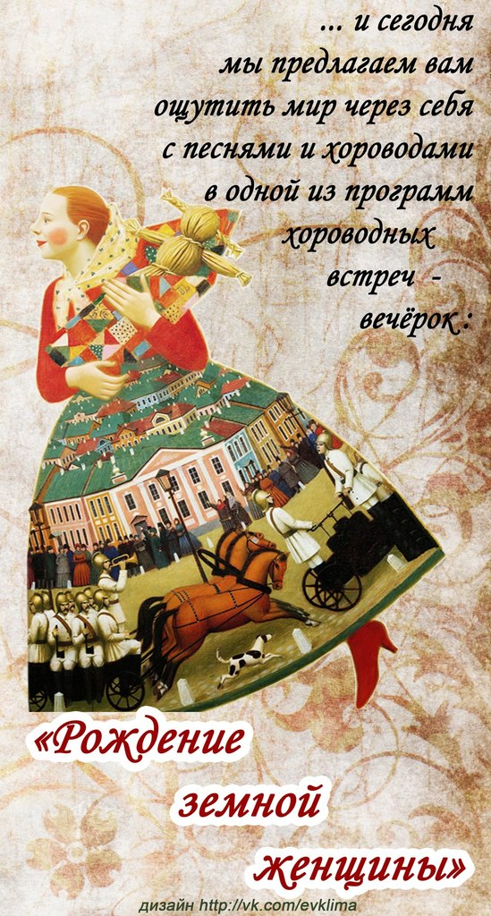 Афиша Тамбов женские посиделки с Игрищами хороводными
