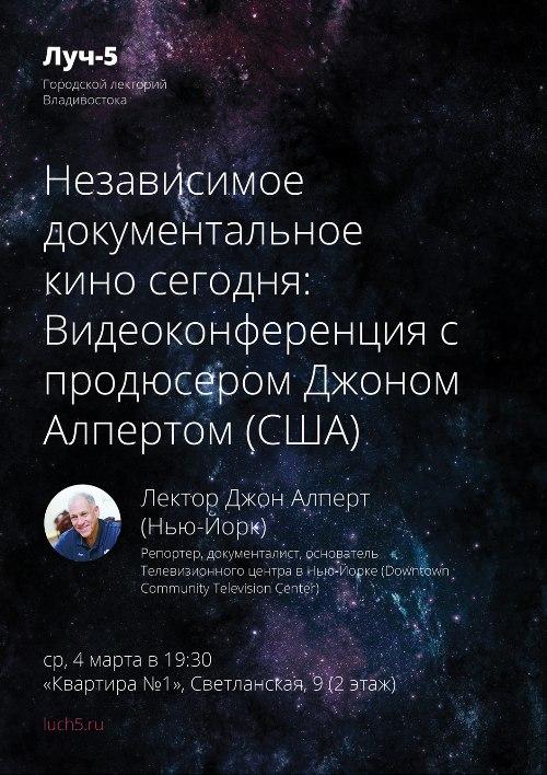Афиша Владивосток Телемост с документалистом Джоном Алпертом (США)