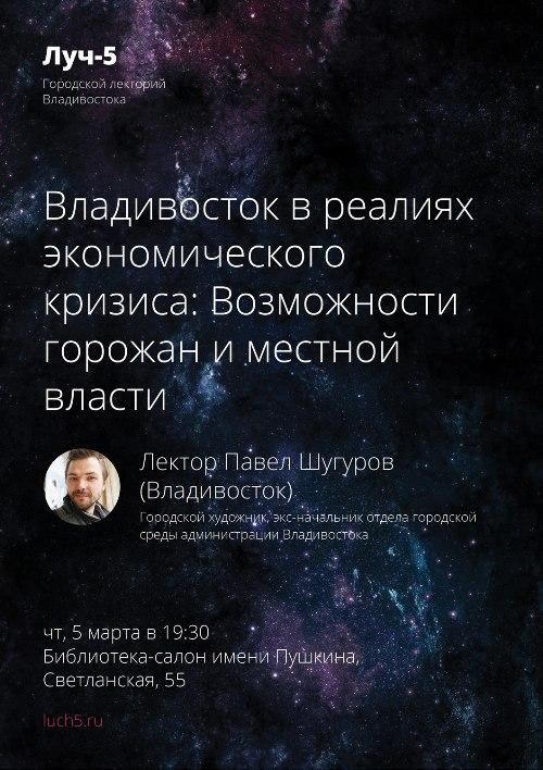 Афиша Владивосток Лекция Павла Шугурова по урбанистике