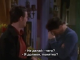 Друзья - неудачные дубли / All Friends Bloopers (1994-2004) (rus sub)