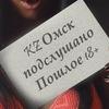 KZ Омск подслушано | Пошлое 18+