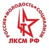 Рязанский комсомол (ЛКСМ РФ)