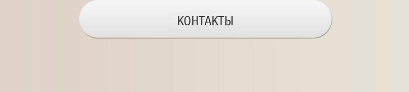 eligere.ru/kontakty.html