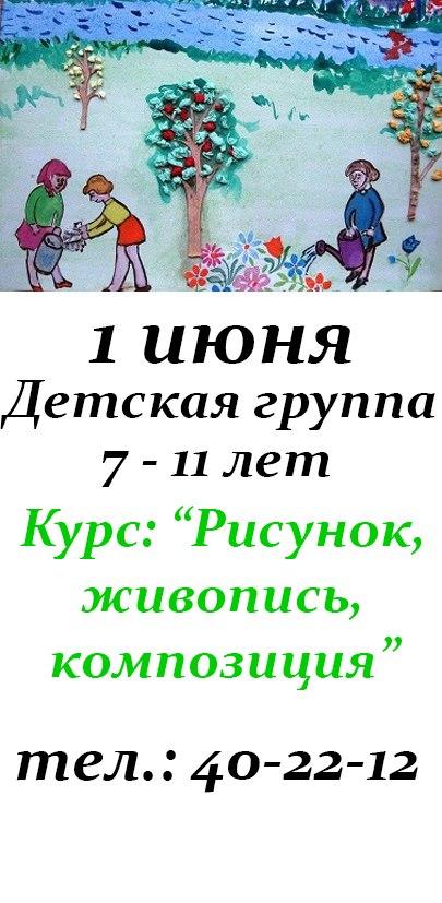 Афиша Калуга Проводится набор в детскую группу на лето!