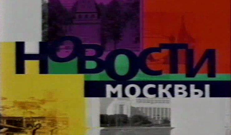 Новости Москвы (РТР, январь 2000) Фрагменты