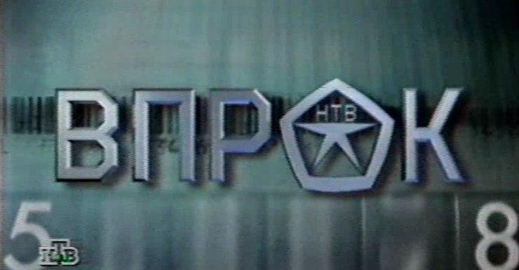 Впрок (НТВ, январь 2000) Фрагмент