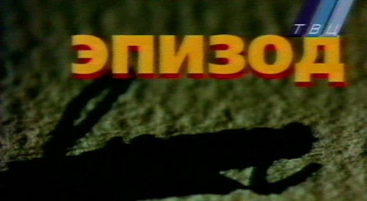Эпизод (ТВЦ, январь 2000) Фрагмент