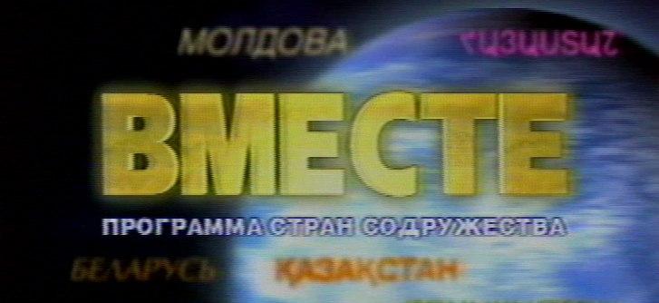 Вместе (ОРТ, 15.05.1998) Окончание программы