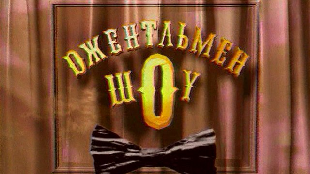 Джентльмен-шоу (РТР, 17.05.1991) Первый выпуск. Начало