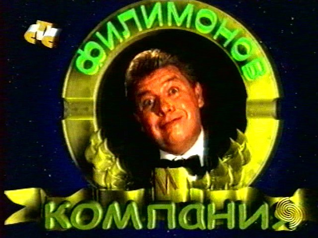 Филимонов и компания (СТС, 2001)