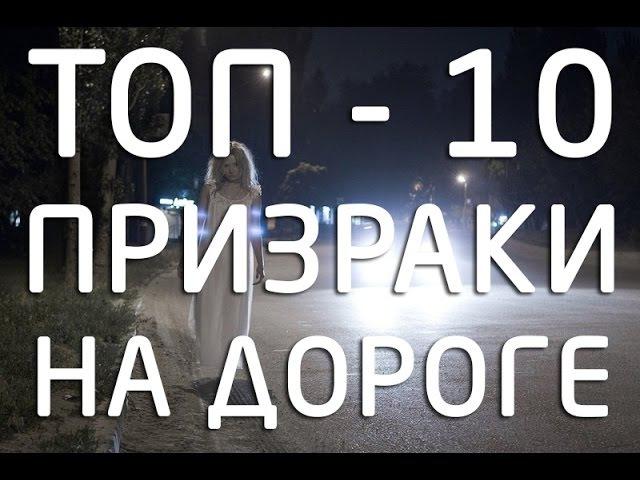 ТОП - 10 Призраки на дороге \ TOP - 10 ghosts on the road