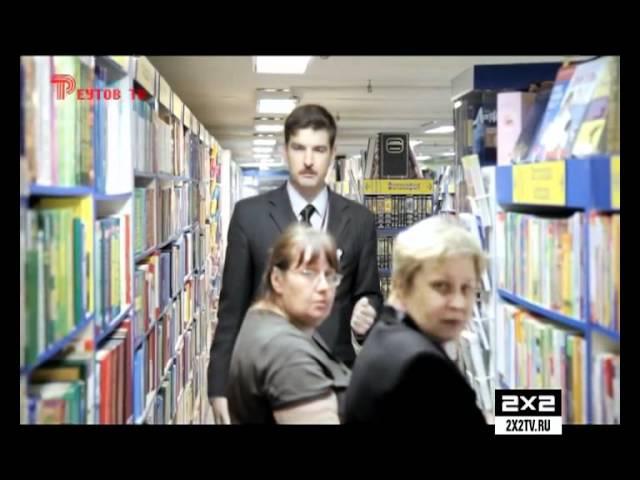 Реутов ТВ - Об онанизме в библиотеке...