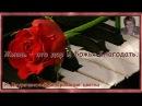 Жизнь это дар и Божья Благодать Красивая музыка для души