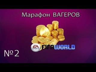 Fifa World/ МАРАФОН ВАГЕРОВ! / #2 1й матч - Незаслуженное поражение!