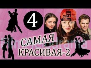 Самая красивая - 2 (4 серия) Мелодрама фильм сериал