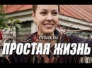Простая жизнь 13,14,15,16 серии (16) мелодрама 2013 Россия