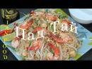 Жареная лапша Пад Тай с креветками рецепт видео Рецепт тайской лапши рисовой Làm