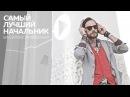 Василий Уриевский - 6. Самый Лучший Начальник , СЛН, (официальное видео)