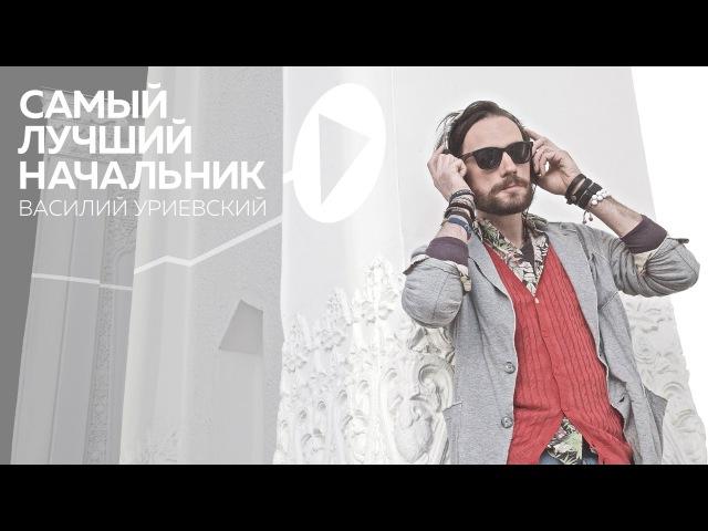 Василий Уриевский - 6. Самый Лучший Начальник, СЛН, (официальное видео)