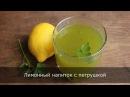 Лимонный напиток с петрушкой для похудения рецепт