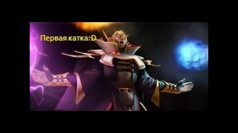 Первая катка на Инвокере:D